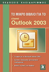 to mikro biblio gia to elliniko outlook 2003 photo