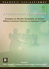 synergatiki texnologia photo