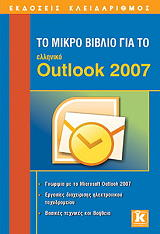 to mikro biblio gia to elliniko outlook 2007 photo