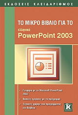 to mikro biblio gia to elliniko powerpoint 2003 photo