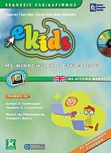 ekids ms windows xp office 2003 me agglika menoy tomos b tetradio ergasion photo