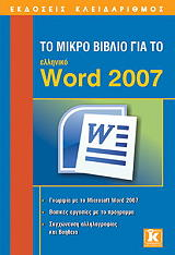 to mikro biblio gia to elliniko word 2007 photo