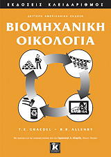 biomixaniki oikologia photo