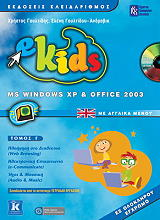 ekids ms windows xp office 2003 me agglika menoy tomos g tetradio ergasion photo