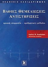 bathies themelioseis antistirixeis photo