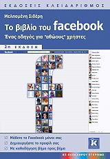 to biblio toy facebook 2i ekdosi photo