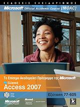 elliniki access 2007 photo