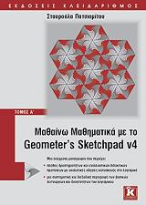 mathaino mathimatika me to geometers sketchpad v4 tomos a photo