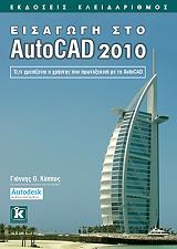 eisagogi sto autocad 2010 photo