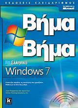 ellinika microsoft windows 7 bima bima photo