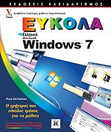 ellinika windows 7 eykola photo