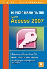 to mikro biblio gia tin elliniki access 2007 photo