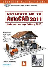 doylepste me to autocad 2011 photo