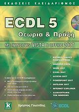 ecdl theoria kai praxi windows vista kai office 2007 photo