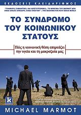 to syndromo toy koinonikoy statoys photo
