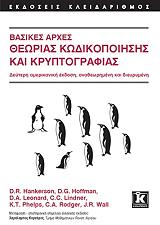 basikes arxes theorias kodikopoiisis kai kryptografias photo