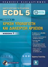 ecdl 5 enotita 2 xrisi ypologisti kai diaxeirisi arxeion windows 7 photo