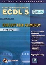 ecdl 5 enotita 3 epexergasia keimenoy word 2007 photo