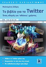 to biblio toy twitter photo