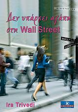 den yparxei agapi sti wall street photo