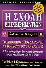 i sxoli epixeirimation toy ploysioy mpampa photo
