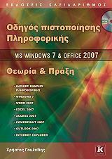 ΟΔΗΓΟΣ ΠΙΣΤΟΠΟΙΗΣΗΣ ΠΛΗΡΟΦΟΡΙΚΗΣ MS WINDOWS 7 ΚΑΙ OFFICE 2007 βιβλία   πληροφορική