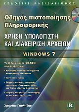 odigos pistopoiisis pliroforikis xrisi ypologisti kai diaxeirisi arxeion windows 7 photo