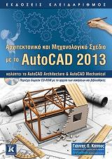 arxitektoniko kai mixanologiko sxedio me to autocad 2013 photo