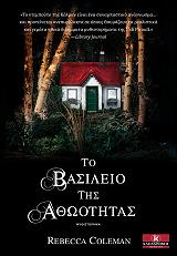 to basileio tis athootitas photo