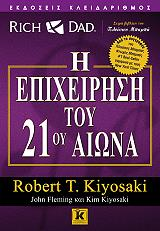 i epixeirisi toy 21oy aiona photo
