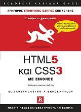 html 5 kai css3 me eikones photo