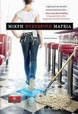 mikri nyxterini mageia photo