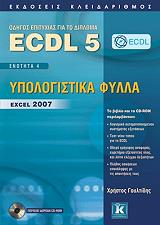 ecdl 5 enotita 4 ypologistika fylla excel 2007 photo