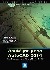 doylepste me to autocad 2014 photo
