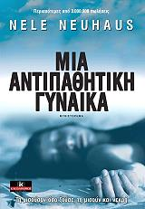 mia antipathitiki gynaika photo