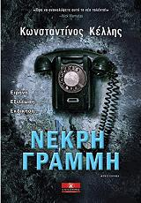 nekri grammi photo