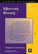 kbantiki fysiki photo