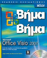 microsoft office visio 2007 bima bima photo