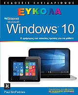ellinika microsoft windows 10 eykola photo