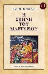 i skini toy martyrioy photo