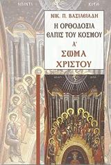 i orthodoxia elpis toy kosmoy tomos a soma xristoy photo