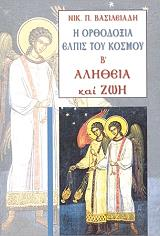 i orthodoxia elpis toy kosmoy tomos b alitheia kai zoi photo