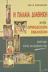 i palaia diathiki stin orthodoxon ekklisian photo