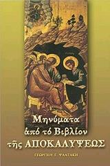 minymata apo to biblion tis apokalypseos photo