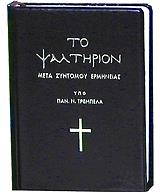 to psaltirion meta syntomoy ermineias photo