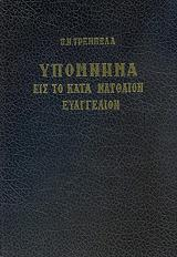 ypomnima eis to kata matthaion eyaggelion photo