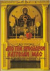 apo tin orthodoxon latreian mas photo