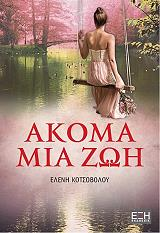 akoma mia zoi photo