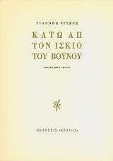 kato apo ton iskio toy boynoy photo