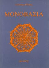 monobasia photo